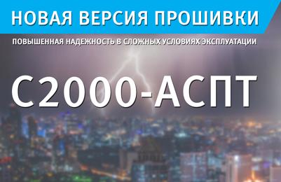 Новая версия прошивки блока «С2000-АСПТ». Рекомендуем обновить